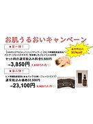 パック体験キャンペーン【HP用】.jpg