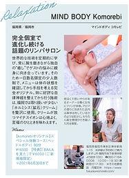 2021.5.12 BAILA記事.jpg