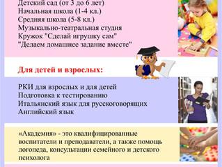 """Новый учебный год в Русском образовательном центре """"АкадемиЯ"""" стартует 11 сентября! Ждем Вас!"""