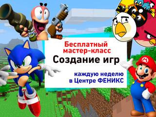 """Бесплатное открытое занятие """"Создание игр"""""""
