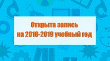Набор учащихся на 2018/2019 учебный год