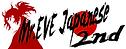 第2回Mr.EVE japanese.png