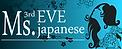 第3回 Ms.EVE japanese6.png