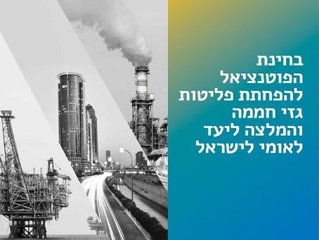בחינת פוטנציאל להפחתת פליטות גזי חממה והמלצה ליעד לאומי לישראל