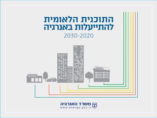 משרד האנרגיה מפרסם: התכנית הלאומית להתייעלות באנרגיה לשנים 2020-2030