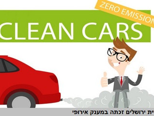 עיריית ירושלים זכתה במענק אירופי בסך 150 אלף אירו לשיפור 'אזור אוויר נקי' במרכז העיר