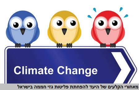 מאחורי הקלעים של היעד להפחתת פליטות גזי חממה בישראל