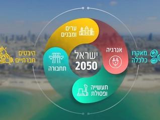 חזון אוטופי או תוכנית ברת מימוש: עד 2050 ישראל תעבור לכלכלה דלת זיהום ותחרותית