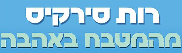 לוגו לאתר סירקיס.jpg