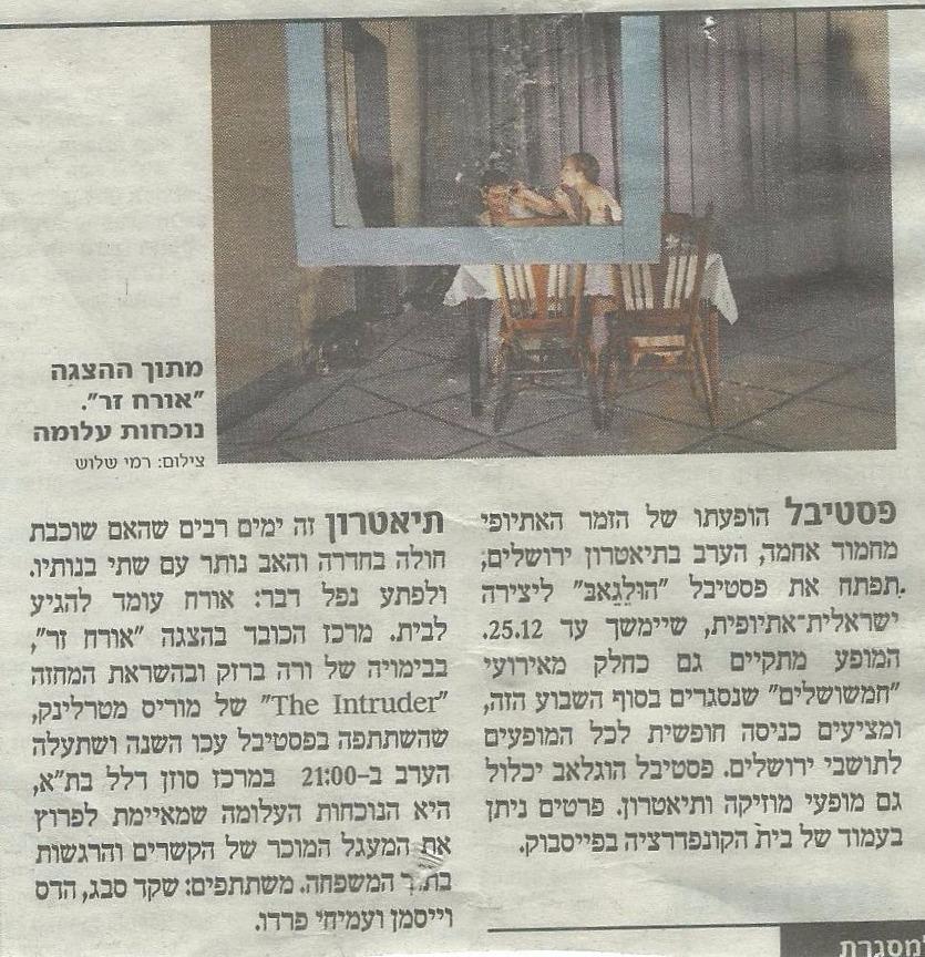 A Stranger Guest in Ha'aretz