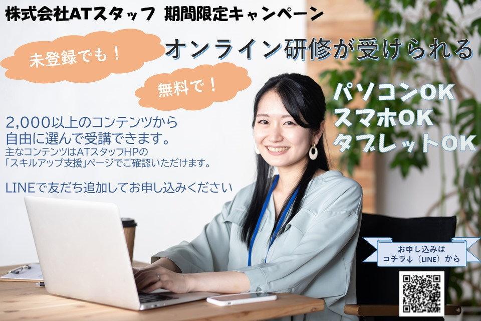 誰でも無料研修キャンペーン(外部向け).jpg