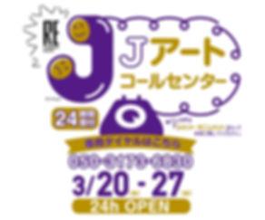 jartcall_2c_jp2020-01のコピー1.jpg