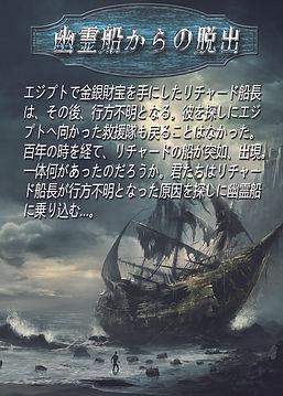 幽灵船密室逃脱 50X70cm.jpg