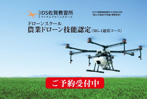 DJI農業ドローン技能認定 MG-1通常コース