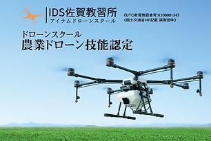 droneschool.png