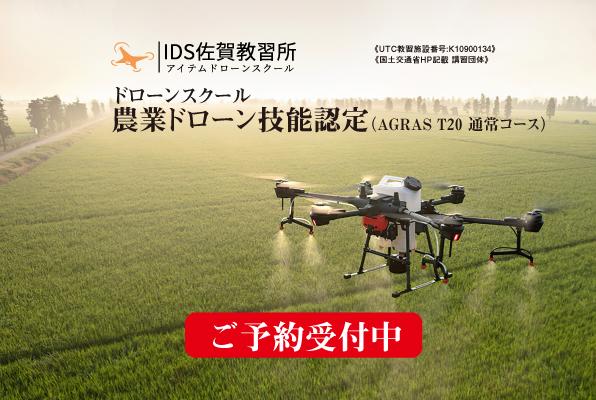 DJI農業ドローン技能認定 AGRAS T20 通常コース