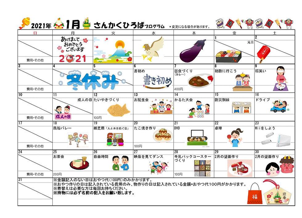 2020プログラムカレンダー01_000001.jpg