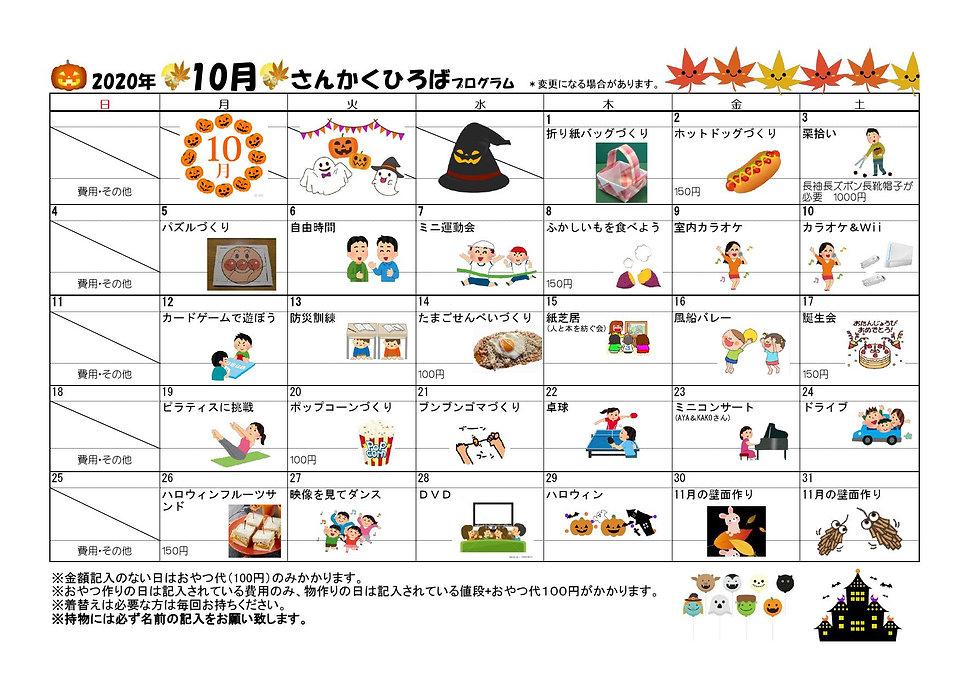 10月2020プログラムカレンダー_000001.jpg