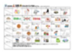 2020プログラムカレンダー5_000001.jpg