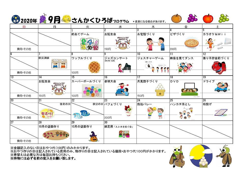 2020プログラムカレンダー9_000001.jpg