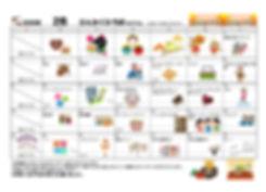 202001プログラムカレンダー賦句_000001.jpg