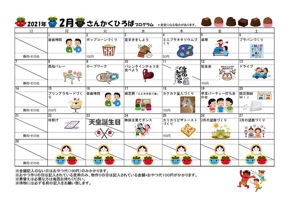 2020プログラムカレンダー_000001.jpg