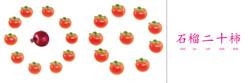 石榴二十柿