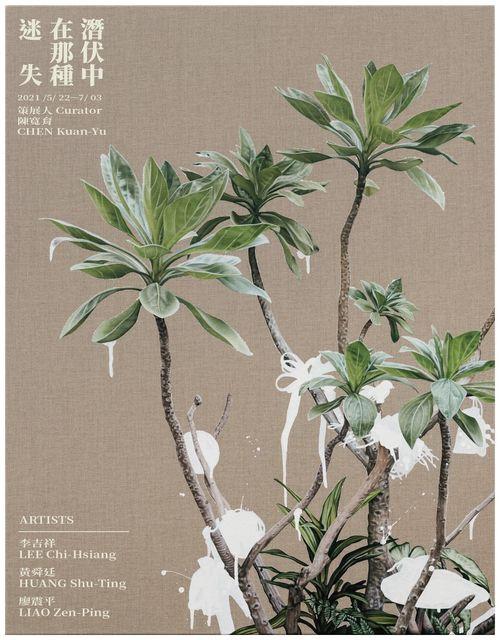 迷失在那種潛伏中-李吉祥、黃舜廷、廖震平 聯展|Lost in the Latency- Joint exhibition of LEE Chi-Hsiang, HUANG Shun-Ting and
