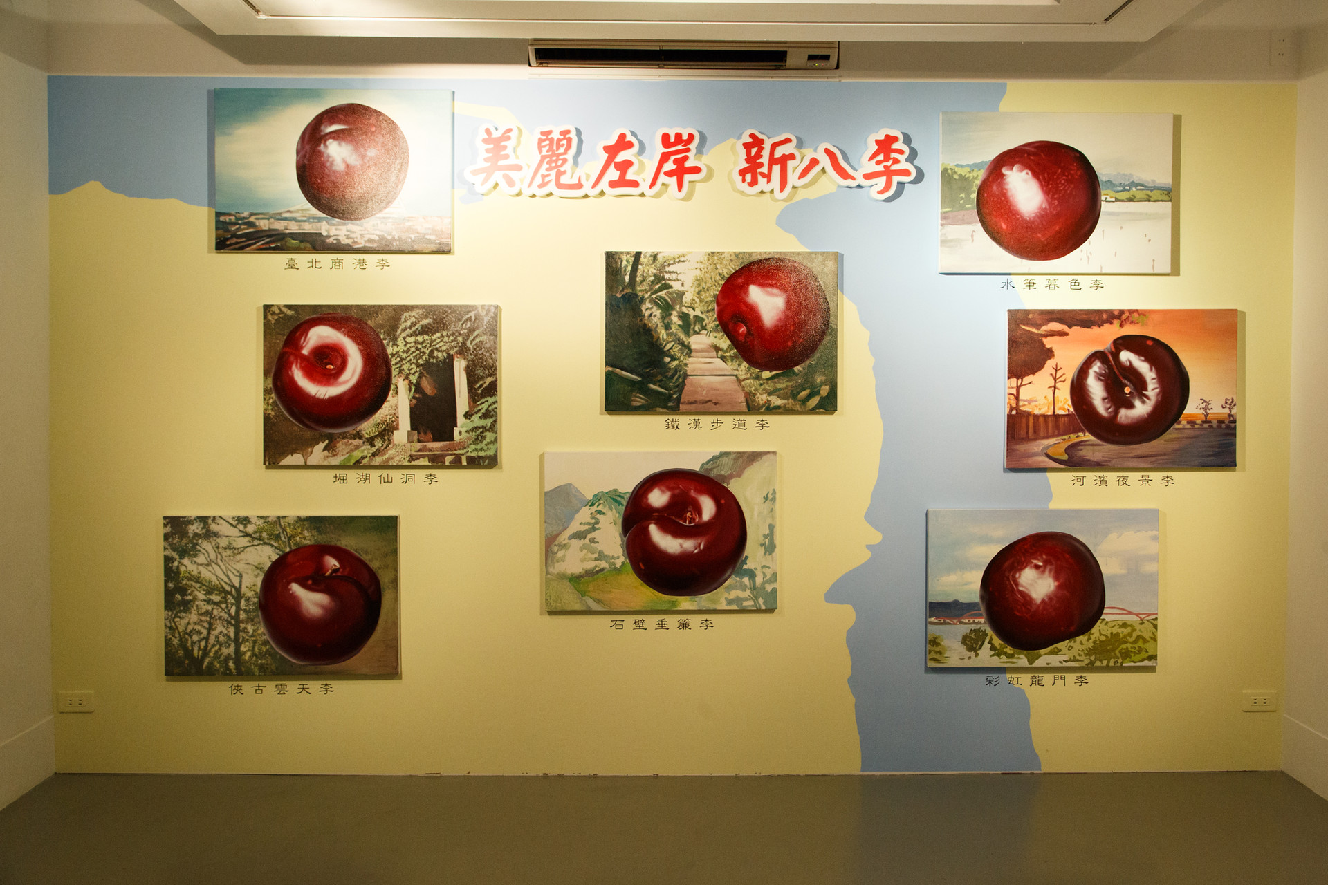 美麗左岸新八李 / Beautiful Left Bank of New Eight Plums