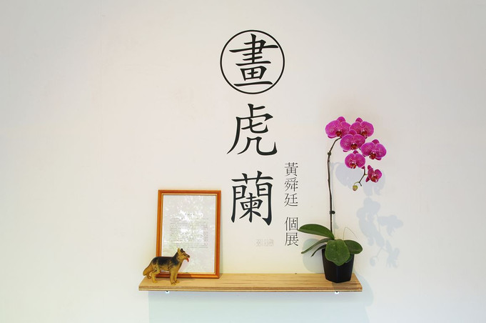 畫虎蘭 / Hua Hu Lan