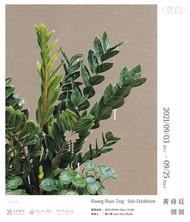 (空白) 黃舜廷 個展|(blank) Huang Shun-Ting Solo Exhibition