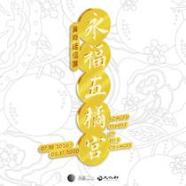 永福五橘宮 黃舜廷個展|Yong Fu Temple of Five Oranges Huang Shun-Ting Solo Exhibition