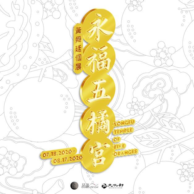 《永福五橘宮》-黃舜廷個展 Yong Fu Temple of Five Oranges  Huang Shun-Ting Solo Exhibition