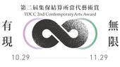 第二屆集保結算所當代藝術賞獲選作品聯展 TDCC Contemporary Arts Award