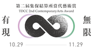 第二屆集保結算所當代藝術賞獲選作品聯展|TDCC Contemporary Arts Award