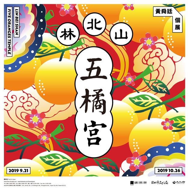 林北山-五橘宮 黃舜廷個展 | Lin Bei Shan - The Temple of Five Oranges   Huang Shun-Ting Solo Exhibition