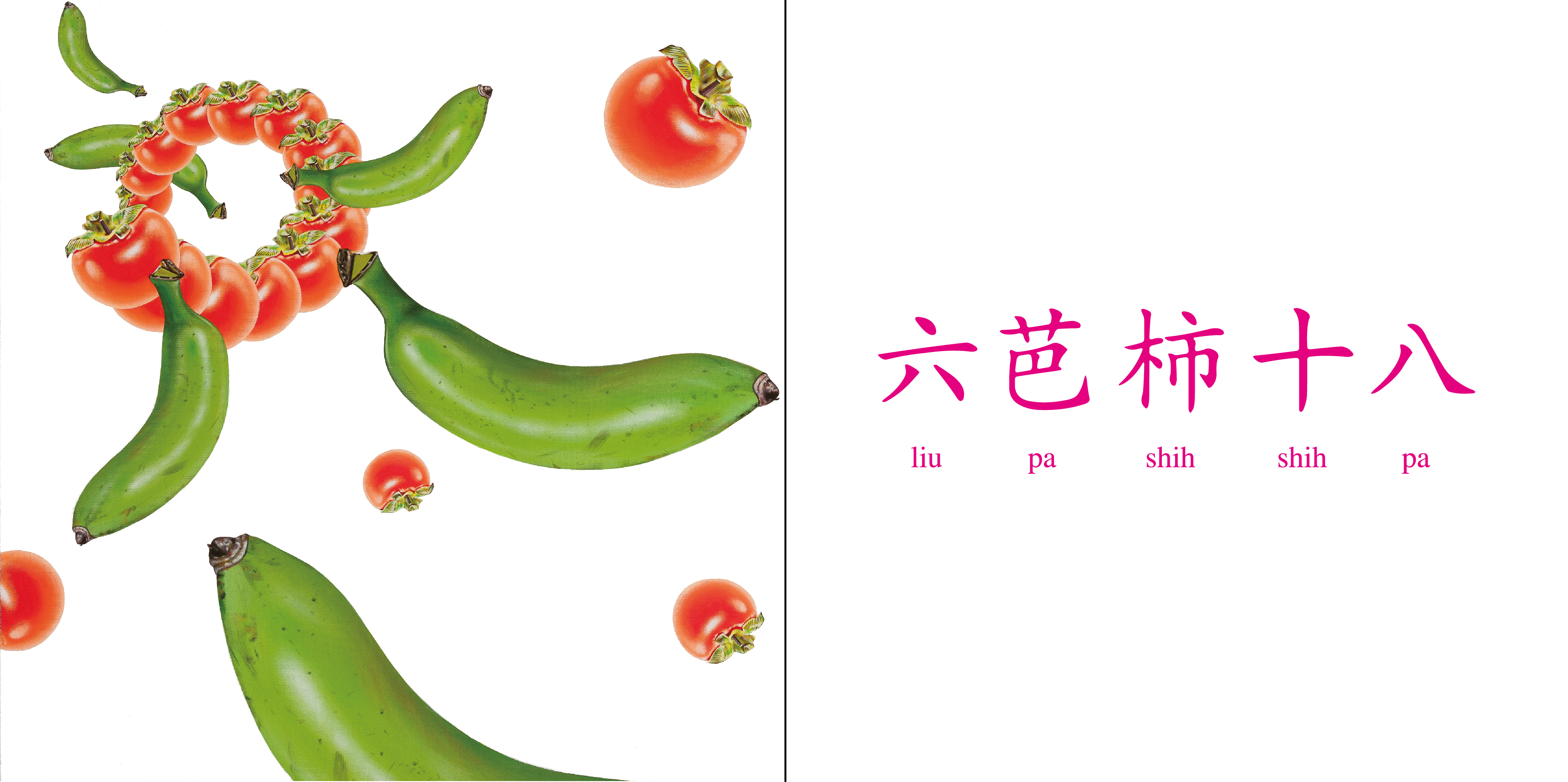六芭柿十八