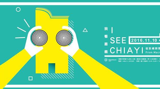 我看嘉義-從巨視到微觀 I See Chiayi - From Macro View To Micro Vision