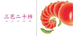 三芭二十柿
