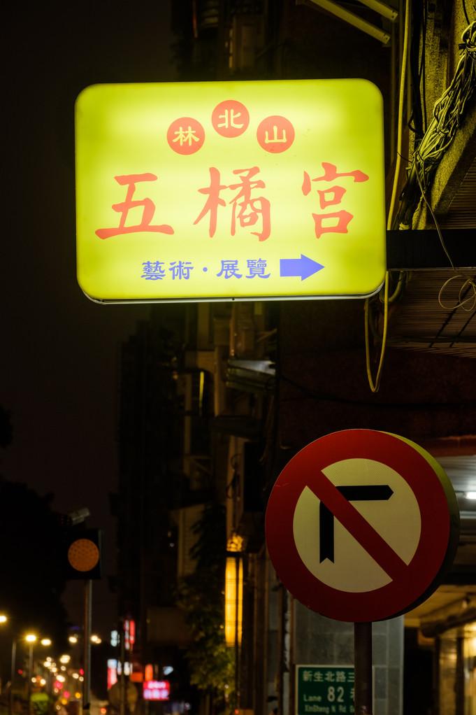 五橘宮招牌/Sign Board of The Temple of Five Oranges
