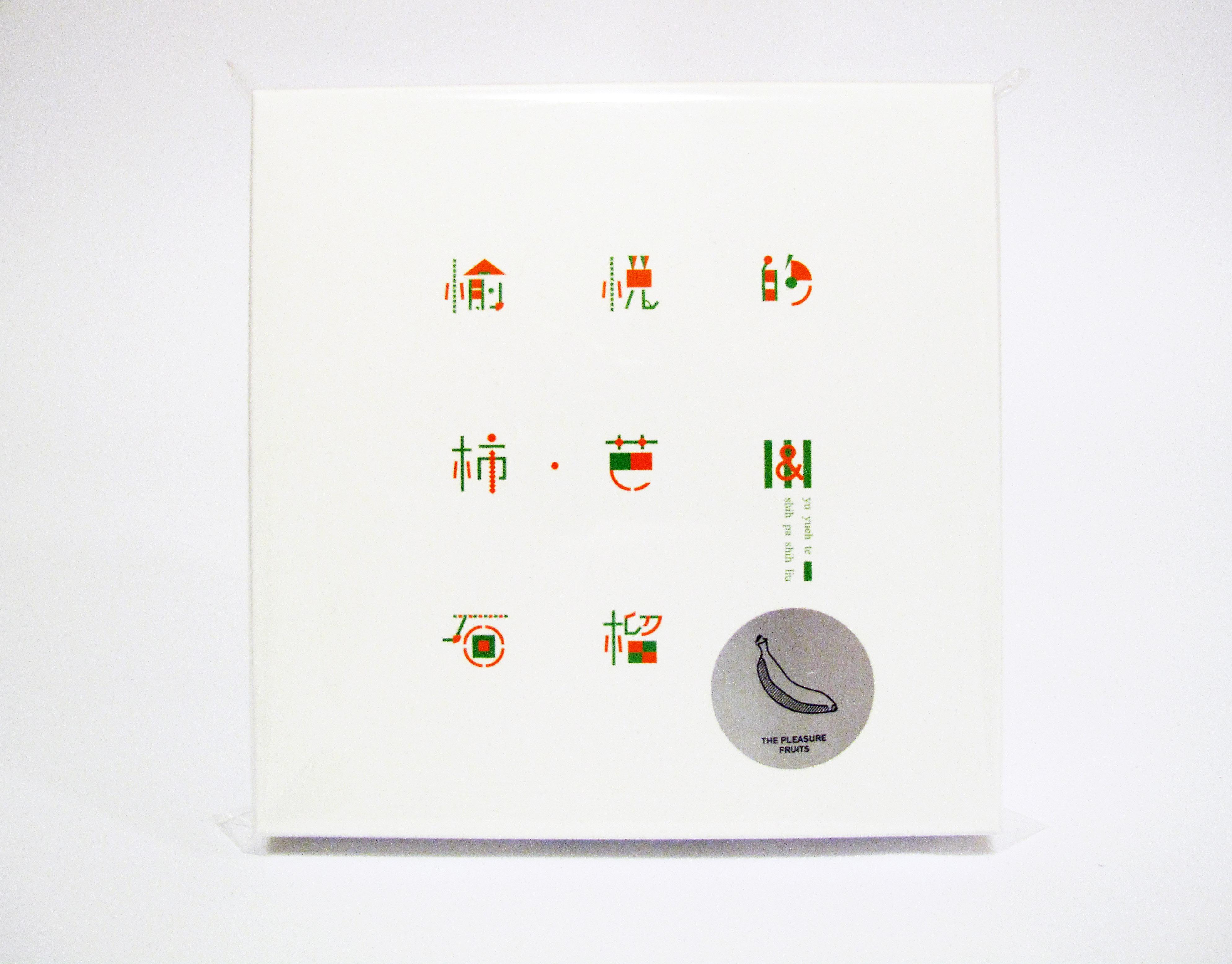 《愉悅的柿、芭 & 石榴 水果圖卡》 銀色版