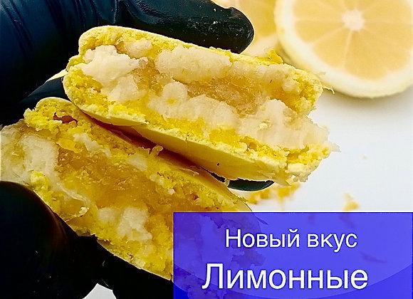 Лимонные макарон