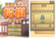 すごろく将棋 無料ゲーム アプリ