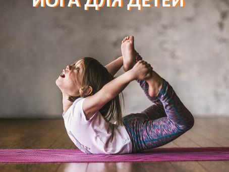 Йога для детей.