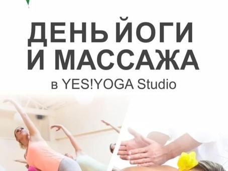 День йоги и массажа