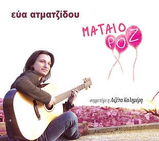 Eva Atmatzidou Mateo Roz