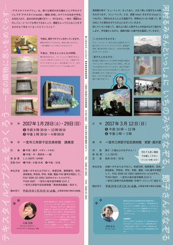 三岸節子記念美術館 WS チラシ(裏)