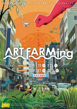 ART FARMing ヴィジュアル