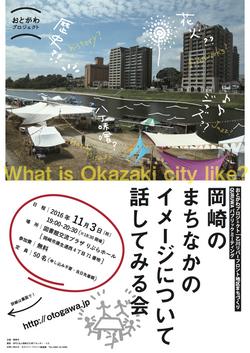 岡崎のまちなかのイメージについて話してみる会 flyer