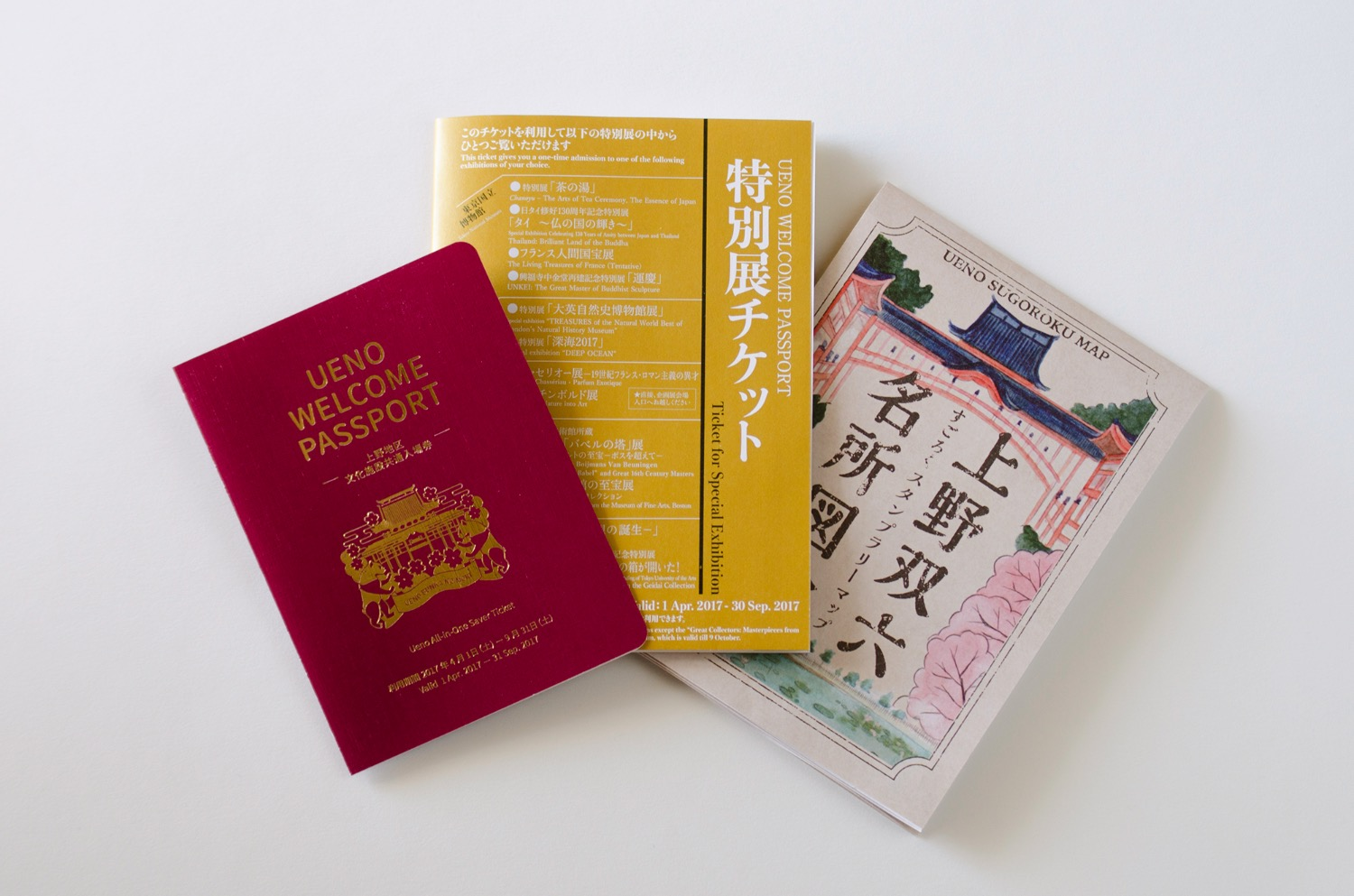 UENO WELCOME PASSPORT 2017 04-09